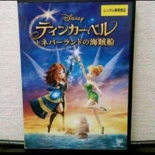 ティンカーベルとネバーランドの海賊船   DVD