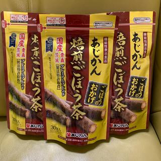 あじかん 焙煎ごぼう茶 30包×3袋 新品未開封(茶)