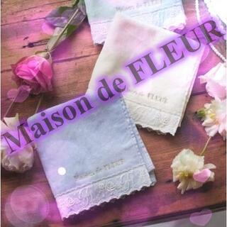 メゾンドフルール(Maison de FLEUR)のメゾンドフルール オーガンジータオルハンカチ2枚(ハンカチ)