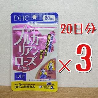 ディーエイチシー(DHC)のDHC 香るブルガリアンローズ 20日分×3 DHC サプリメント(口臭防止/エチケット用品)