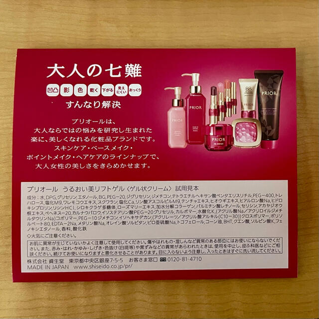 PRIOR(プリオール)の資生堂 プリオール 美リフト リップCC n チェリー(4g) コスメ/美容のベースメイク/化粧品(口紅)の商品写真