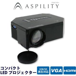 LEDプロジェクター ASPLITY APJ-01B(プロジェクター)
