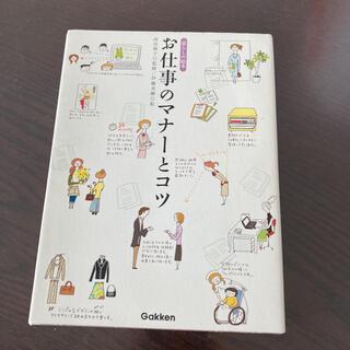 ガッケン(学研)のお仕事のマナーとコツ(ビジネス/経済)