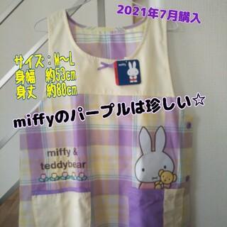 エプロン 大人 女性 miffy(日用品/生活雑貨)
