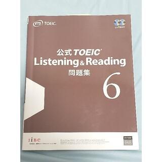 コクサイビジネスコミュニケーションキョウカイ(国際ビジネスコミュニケーション協会)の公式TOEIC Listening & Reading 6(語学/参考書)