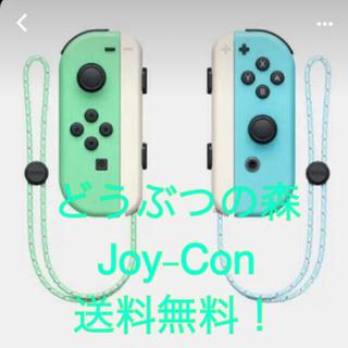 ニンテンドースイッチ(Nintendo Switch)の新品未開封 あつまれどうぶつの森 Joy-Con(その他)