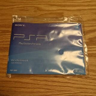プレイステーションポータブル(PlayStation Portable)のPSP 3000 説明書 クイックリファレンス(その他)