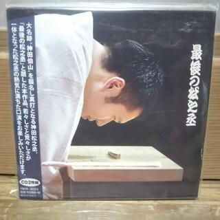 最後の松之丞(演芸/落語)