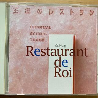 王様のレストラン(テレビドラマサントラ)