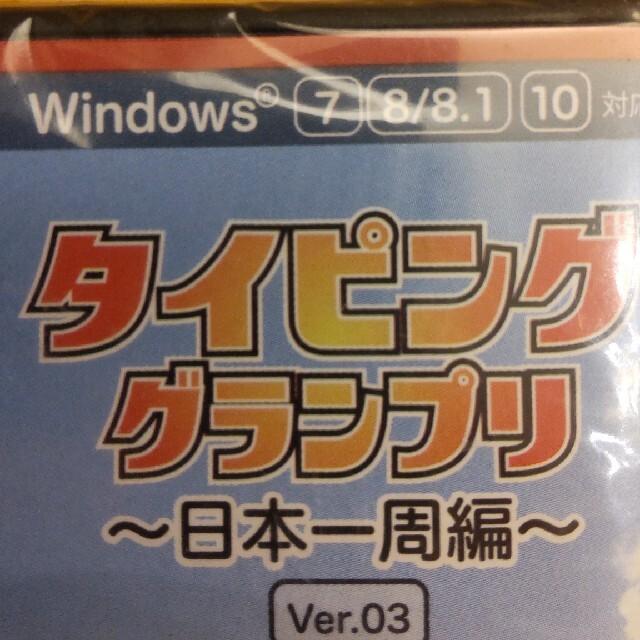 【新品未開封】タイピング練習ソフト エンタメ/ホビーのゲームソフト/ゲーム機本体(PCゲームソフト)の商品写真