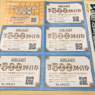 ラウンドワン 株主優待 2500円分他(ボウリング場)