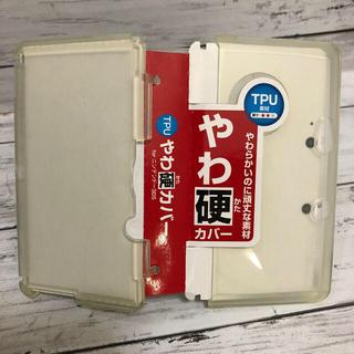 任天堂 TPUやわ硬カバー for ニンテンドー3DS クリア