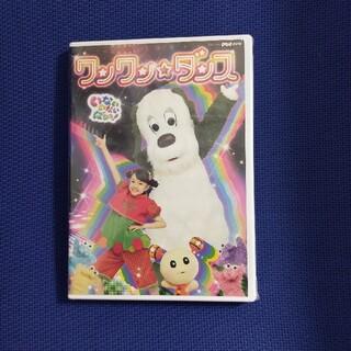 コロンビア(Columbia)のNHKDVD いないいないばあっ!~ワンワン☆ダンス~ DVD(キッズ/ファミリー)