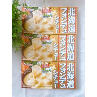 ハウスショクヒン(ハウス食品)の北海道フォンデュシチュー ルゥ ハウス食品 3箱セット チーズ 新品 未開封(レトルト食品)