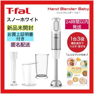 ティファール(T-fal)のティファール ハンドブレンダー ベビー スノーホワイト  HB65G1JP(調理機器)