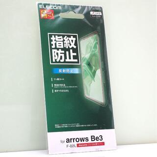 arrows Be3 (F-02L)用 反射防止 液晶保護フィルム(保護フィルム)