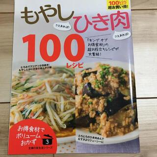 もやしさえあれば!ひき肉さえあれば!100レシピ(料理/グルメ)