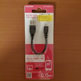 エレコム(ELECOM)の【新品】エレコムMicro-USBケーブル0.15m(その他)