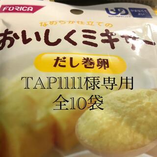 TAP1111様専用(レトルト食品)