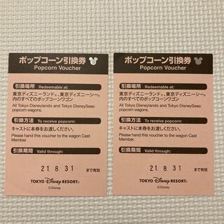 ディズニー(Disney)のディズニーリゾート限定 ディズニー ポップコーン引換券 2枚セット8月31日まで(その他)
