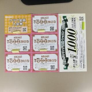 ラウンドワン 2500円分 株主優待券【有効期限2021年12月15日】(ボウリング場)