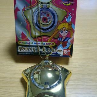 【chupiさん専用】セーラームーン ☆ 星空のオルゴール ゴールドver (その他)