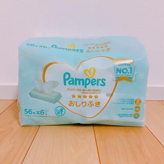 ピーアンドジー(P&G)のパンパース おしりふき 56枚×6個(ベビーおしりふき)