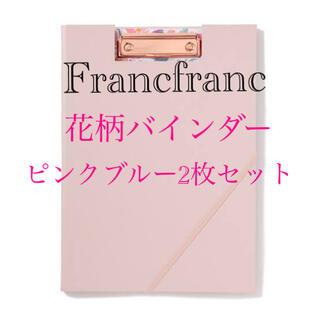 フランフラン(Francfranc)のFrancfranc フランフラン フロレシア バインダー 2枚(ファイル/バインダー)