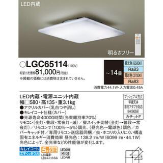 Panasonic  シーリングライト LGC65114
