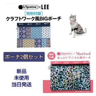 レスポートサック(LeSportsac)の2点セット【当日発送】LEE 8月号 Marisol 8月号(ファッション)