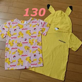 ポケモン(ポケモン)の新品☆130cm ポケモン Tシャツ 2枚 トップス 半袖 ピカチュウ(Tシャツ/カットソー)