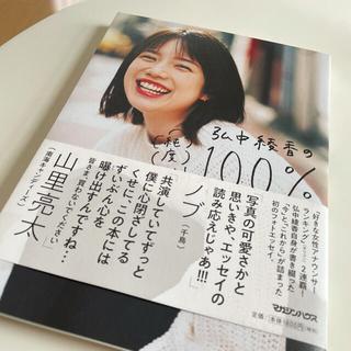 弘中綾香の純度100%(アート/エンタメ)