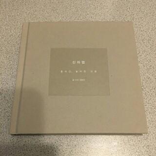 ジョンヒョン 山荷葉(文学/小説)