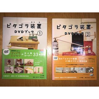 ショウガクカン(小学館)のピタゴラ装置DVDブック (キッズ/ファミリー)