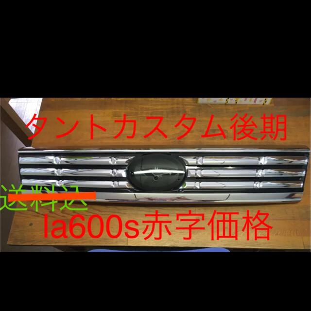 ダイハツ(ダイハツ)の赤字価格 ダイハツ タントカスタム la600s フロントメッキグリル 後期 自動車/バイクの自動車(車種別パーツ)の商品写真