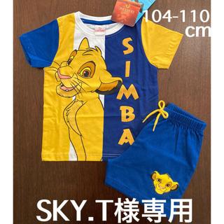 ディズニー(Disney)の【SKY.T様専用】ライオンキング シンバ 半袖セットアップ 104-110cm(Tシャツ/カットソー)