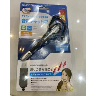 エレコム(ELECOM)のELECOM USBヘッドセット(ヘッドフォン/イヤフォン)