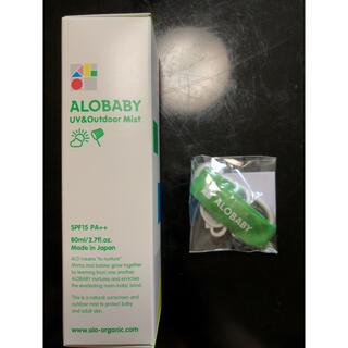 アロベビー UV&アウトドアミスト ストラップ付き 日焼け止め 虫除け (ベビーローション)