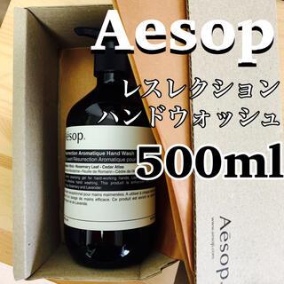 Aesop - 即購入ok【新品】イソップ  レスレクションハンドウォッシュ500ml