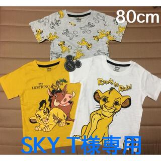 ディズニー(Disney)の【SKY.T様専用】ライオンキング 半袖Tシャツ3枚セット 80cm(Tシャツ)