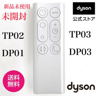ダイソン(Dyson)の★新品★未開封★保証付きTP02 TP03 DP01 DP03★ダイソンリモコン(扇風機)