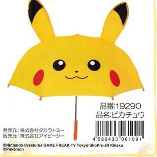 値下げ中●子供用耳付き傘・ピカチュウ・雨の日が楽しくなりそう・新品・未使用品●(傘)