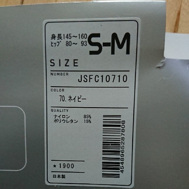 SSK(エスエスケイ)のSSK スポーツレギンス レディース 日本製 スポーツ/アウトドアのランニング(ウェア)の商品写真