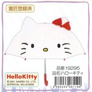 値下げ中●ハローキティ・子供用耳付き傘・雨の日が楽しそう・新品・白色●(傘)