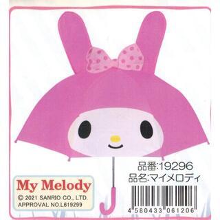 値下げ中●マイメロディ子供用耳付き傘・雨の日が楽しくなりそう・ピンク色・新品●(傘)