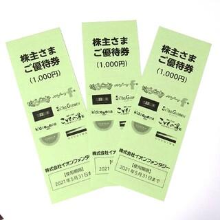 イオン(AEON)のイオンファンタジー株主優待券 3000円分 2021年8月31日まで(遊園地/テーマパーク)