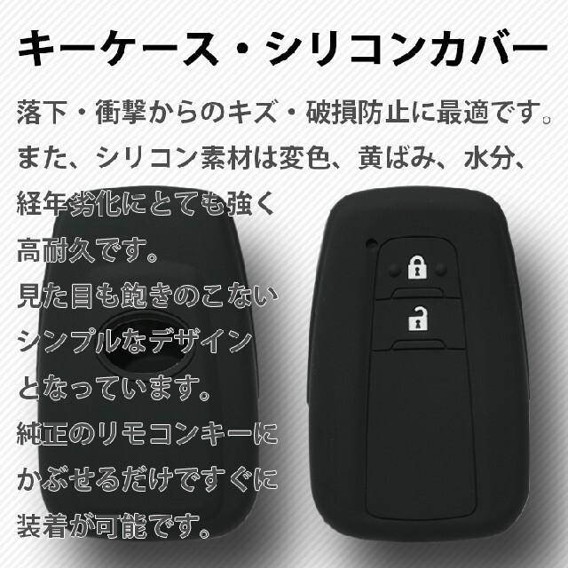 トヨタ(トヨタ)の2個で最安値トヨタ スマートキーケース ブラック プリウス クラウン C-HR 自動車/バイクの自動車(車外アクセサリ)の商品写真