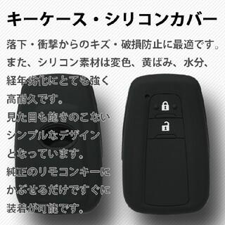 トヨタ - 2個で最安値トヨタ スマートキーケース ブラック プリウス クラウン C-HR