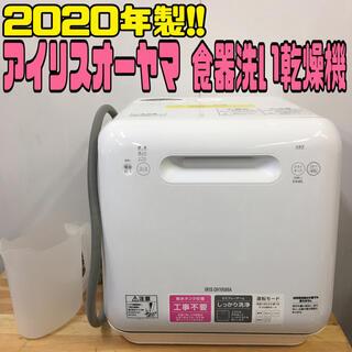 アイリスオーヤマ(アイリスオーヤマ)の20年製!! ◎ アイリスオーヤマ 食器洗い乾燥機 ◎S1385(食器洗い機/乾燥機)