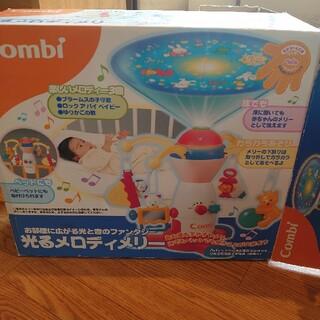 コンビ(combi)のcombi 光るメロディメリー(オルゴールメリー/モービル)